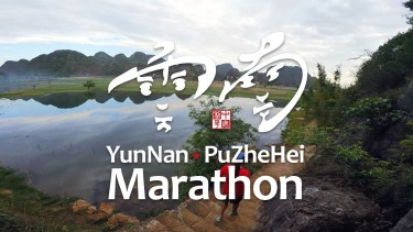 Puzhehei Course Preview